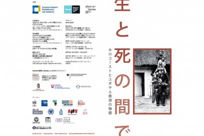 cover image of Between Life and Death. Catalogue in Japanese