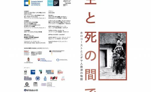 Photo of the publication Between Life and Death. Catalogue in Japanese